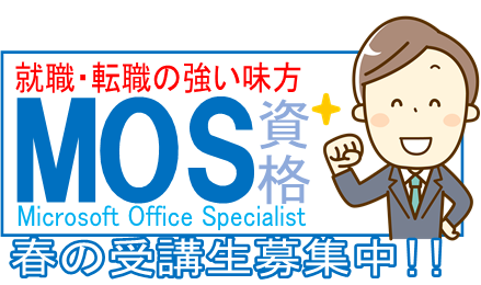 20180321_MOSの受講生募集中.png